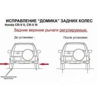 Рычаги задние регулируемые Хонда CRV 3 после 2007 г.в.  (комплект)