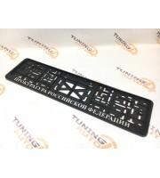 Рамка номерного знака с надписью ПРОКУРАТУРА РОССИЙСКОЙ ФЕДЕРАЦИИ 1шт