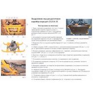 Подрамник раздаточной коробки передач с защитой ТЕХНОСФЕРА ВАЗ 2121-2131 Нива